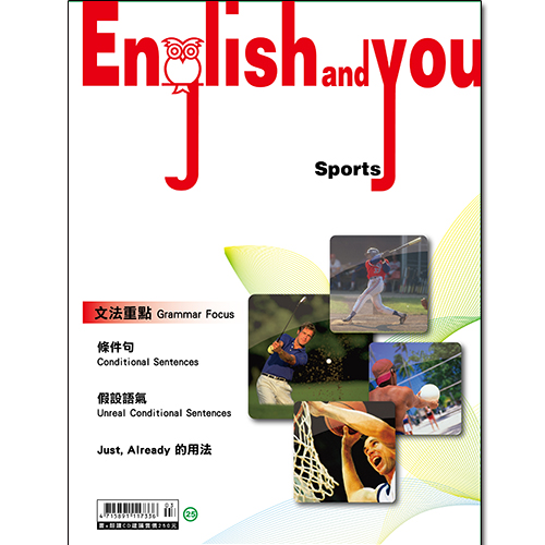 English and You 第25冊