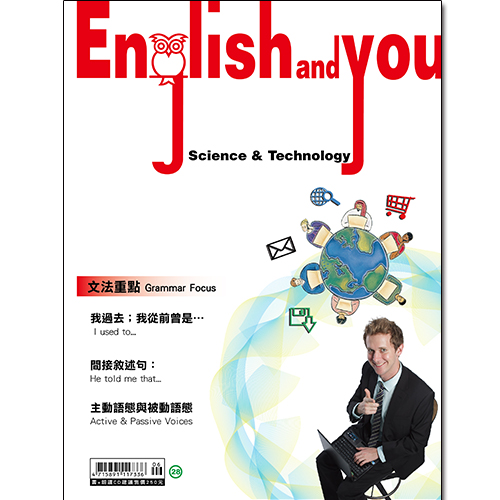 English and You 第28冊