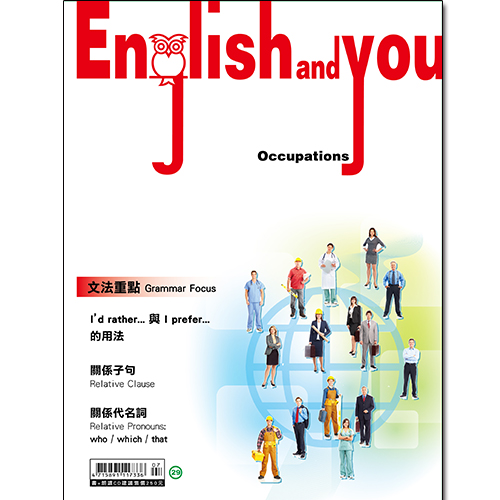 English and You 第29冊