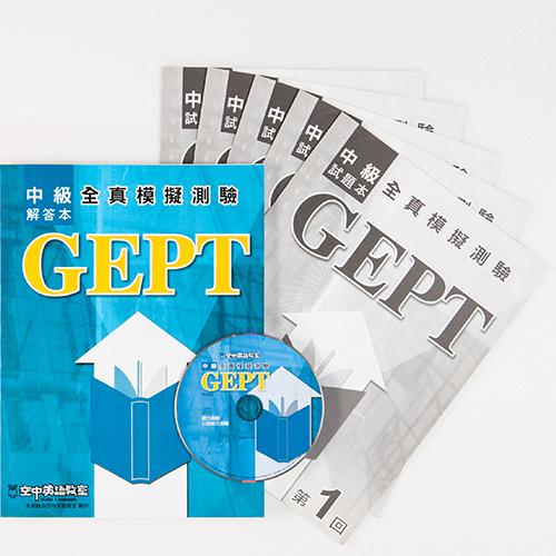 GEPT中級全真模擬測驗(套)