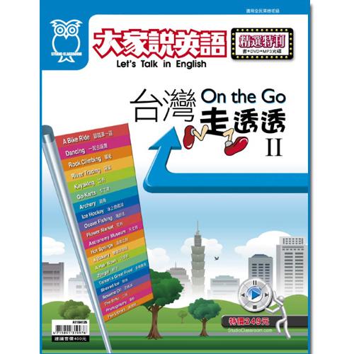 On the Go台灣走透透 II