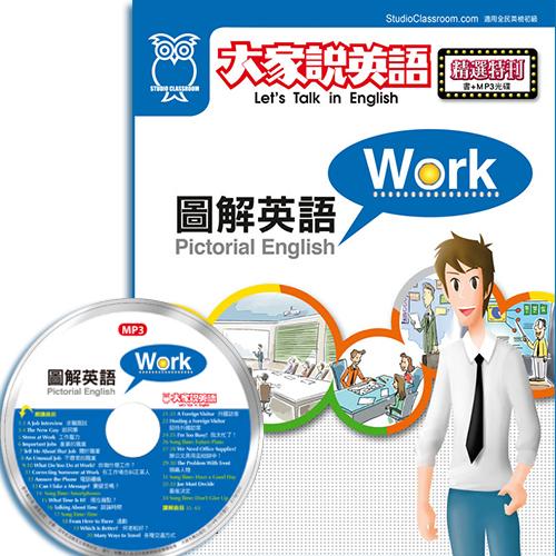 圖解英語:Work
