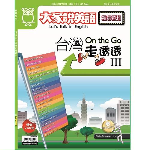 On the Go台灣走透透 Ⅲ