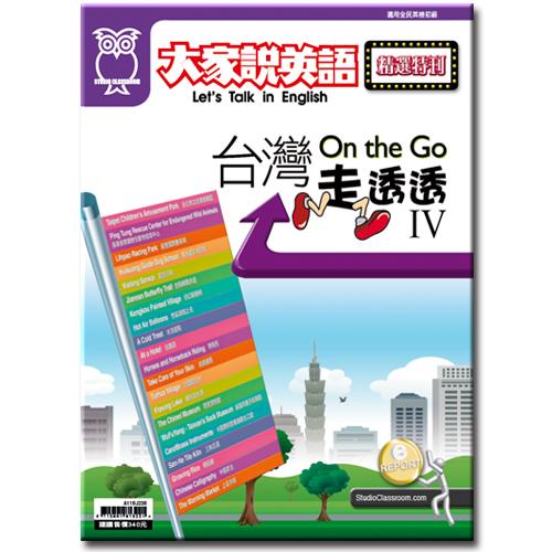 On the Go台灣走透透 IV