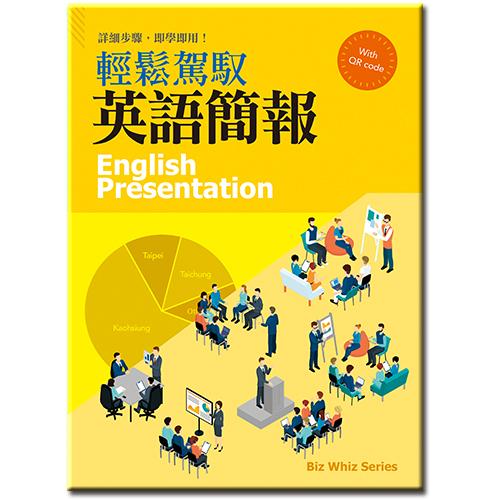 輕鬆駕馭英語簡報