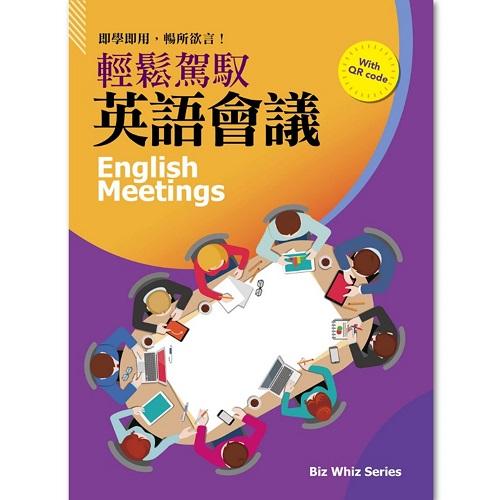 輕鬆駕馭英語會議