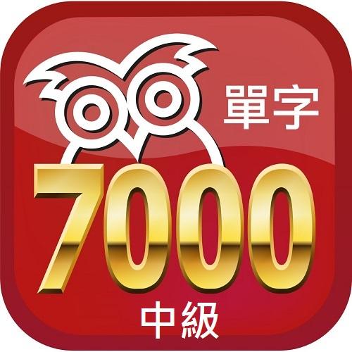APP中級完勝大考7000單字