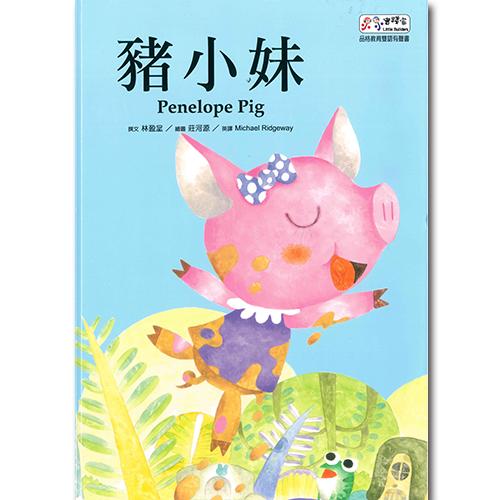 小小實踐家第十集: 豬小妹