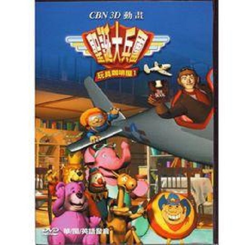 聖誕大兵團 ( DVD )
