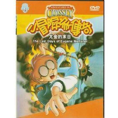 小冒險家 尤金的末日( DVD )