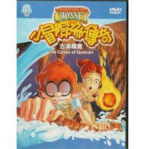 小冒險家 古洞尋寶 ( DVD )