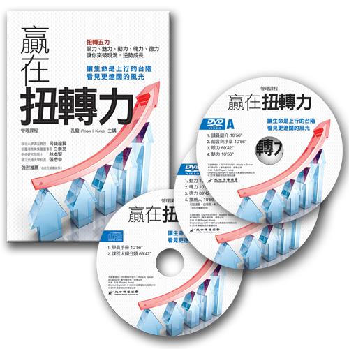 贏在扭轉力-管理課程DVD