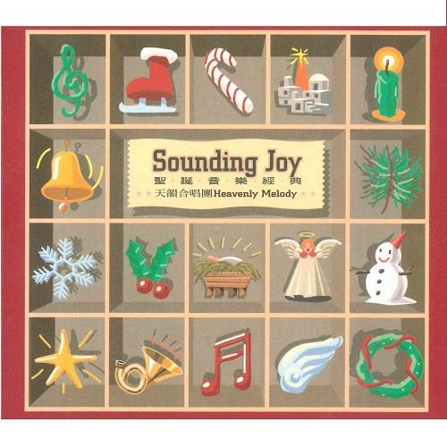 聖誕音樂經典Sounding Joy 中文版