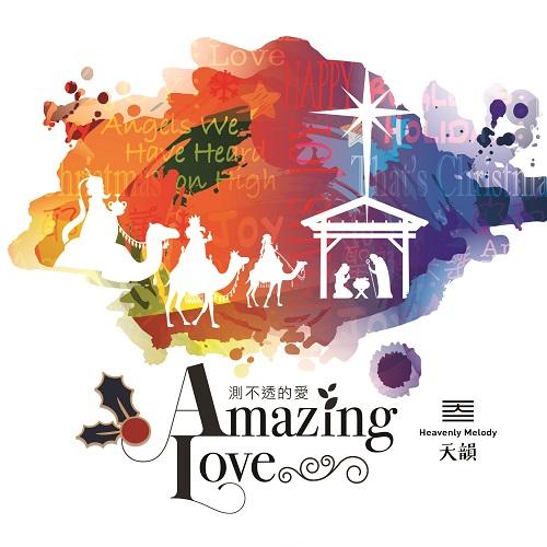 Amazing Love測不透的愛_聖誕專輯