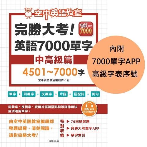 完勝大考英語7000單字-中高級篇