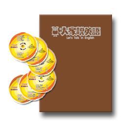 13下_大家說英語【合訂本+課文精華DVD】