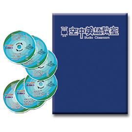 13下_空中英語教室【合訂本+CD】
