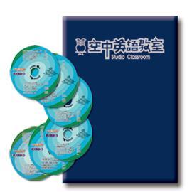 14上_空中英語教室【合訂本+Super光碟】
