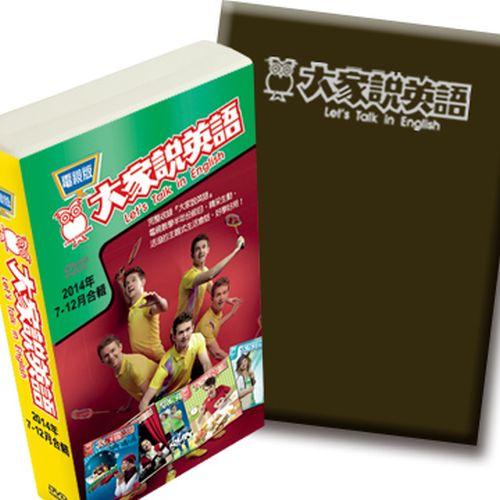 14下_大家說英語合訂本+電視版DVD