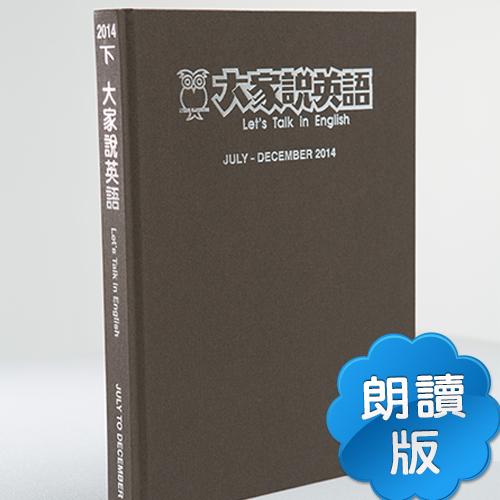 14下_大家說英語【合訂本+CD】