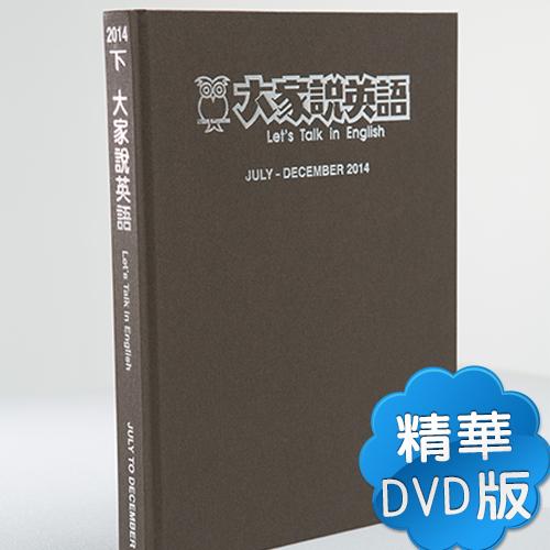 14下_大家說英語【合訂本+課文精華DVD】