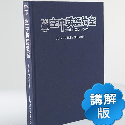 14下_空中英語教室【合訂本+Super光碟】