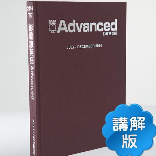 14下_彭蒙惠英語【合訂本+Super光碟】
