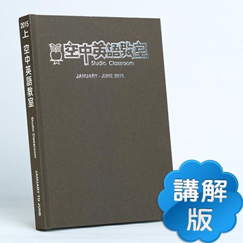 15上_空中英語教室【合訂本+Super光碟】
