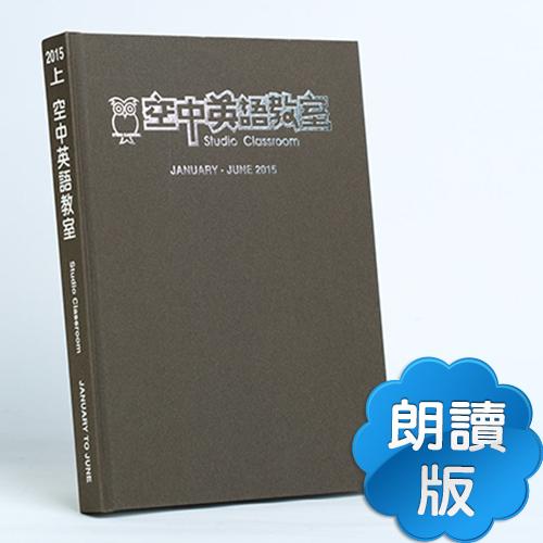 15上_空中英語教室【合訂本+CD】