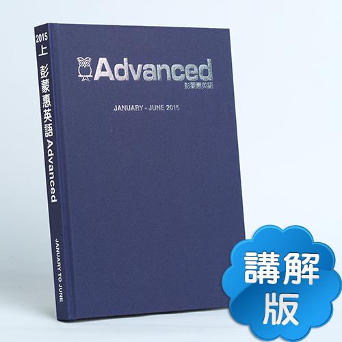 15上_彭蒙惠英語【合訂本+Super光碟】