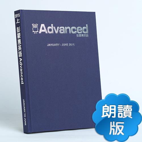 15上_彭蒙惠英語【合訂本+CD】