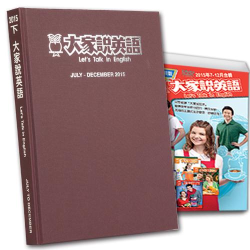 15下_大家說英語合訂本+電視版DVD