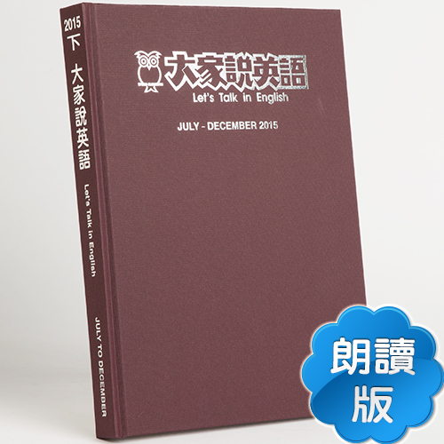 15下_大家說英語【合訂本+CD】