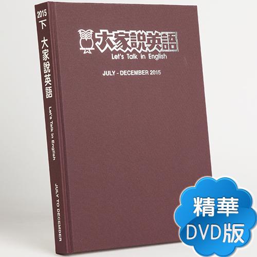 15下_大家說英語【合訂本+課文精華DVD】