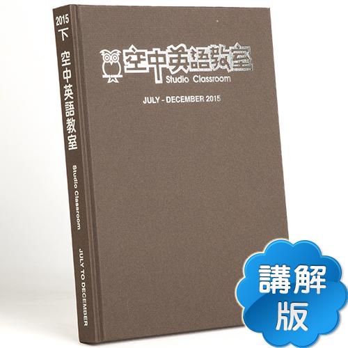 15下_空中英語教室【合訂本+Super光碟】