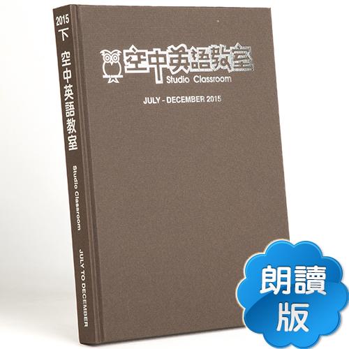 15下_空中英語教室【合訂本+CD】