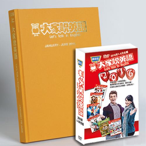 16上_大家說英語合訂本+電視版DVD