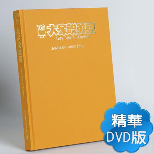 16上_大家說英語【合訂本+課文精華DVD】