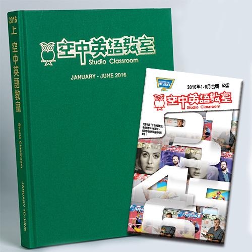 16上_空中英語教室合訂本+電視版DVD