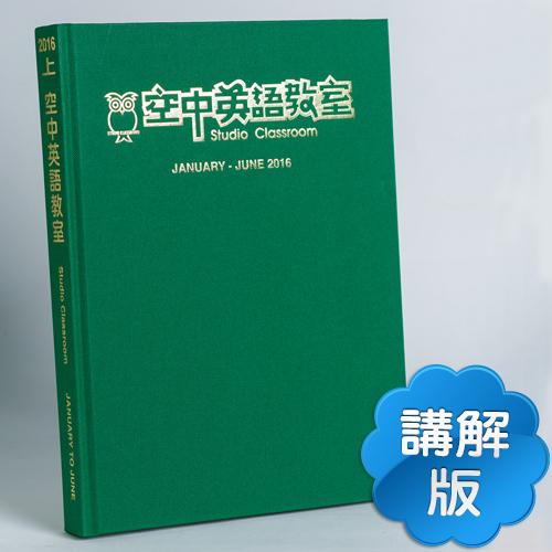 16上_空中英語教室【合訂本+Super光碟】