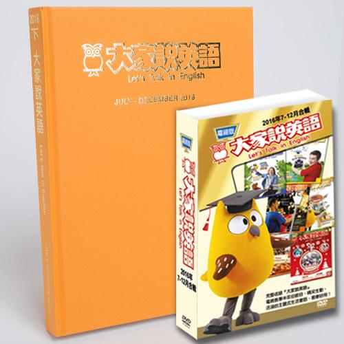 16下_大家說英語合訂本+電視版DVD