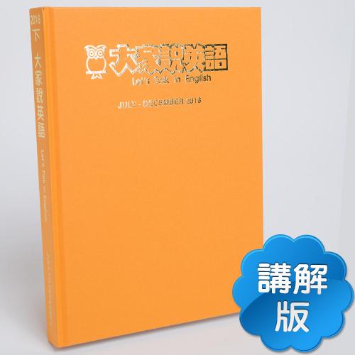 16下_大家說英語【合訂本+Super光碟】