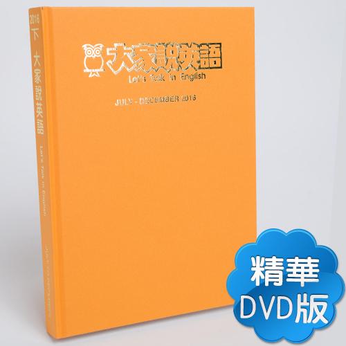 16下_大家說英語【合訂本+課文精華DVD】