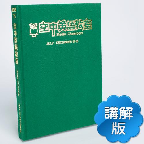 16下_空中英語教室【合訂本+Super光碟】