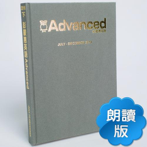 16下_彭蒙惠英語【合訂本+CD】