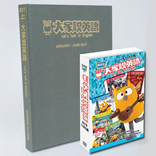 17上_大家說英語合訂本+電視版DVD