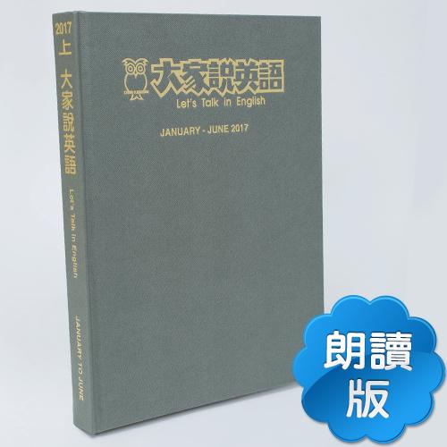 17上_大家說英語【合訂本+CD】
