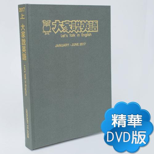 17上_大家說英語【合訂本+課文精華DVD】