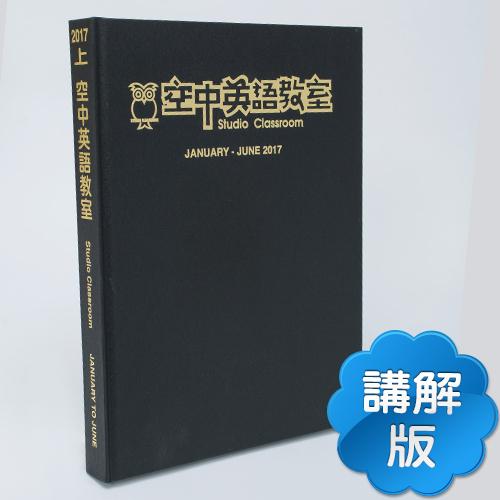 17上_空中英語教室【合訂本+Super光碟】
