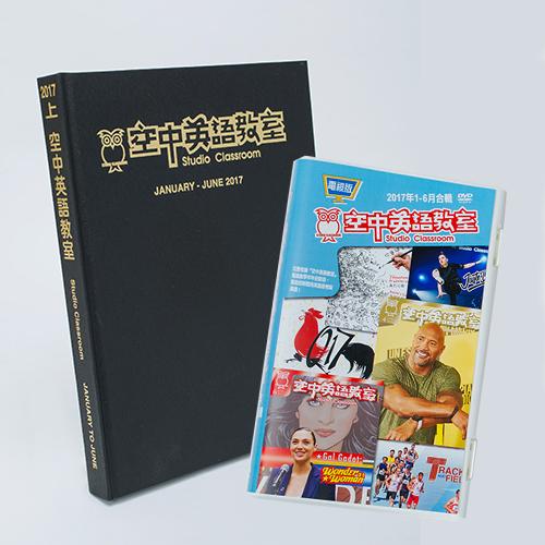 17上_空中英語教室合訂本+電視版DVD